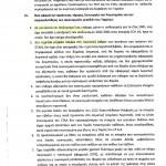 Πρώτη εκτίμηση νομικών ΙΣΑ για ΤΣΑΥ (ETAA)