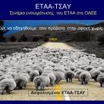 Μήνυση ΙΣΑ εναντίον ΤΣΑΥ (ΕΤΑΑ)