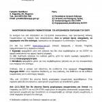 Υποχρεωτική ηλεκτρονική εγγραφή όλων για έκδοση πιστοποιητικών