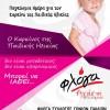 Παγκόσμια ημέρα κατά του Καρκίνου της Παιδικής Ηλικίας η 15η Φεβρουαρίου [video]