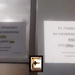 Ειρωνία: γραφείο προσωπικού κλειστό λόγω έλλειψης.. προσωπικού