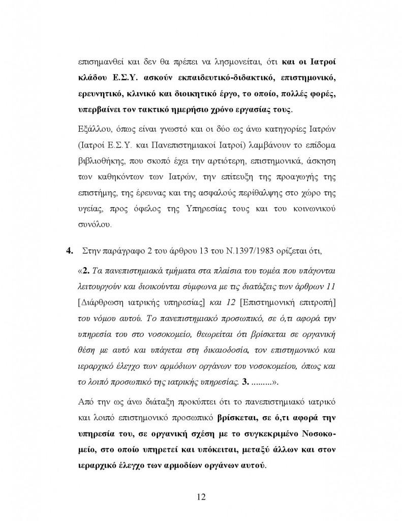 σελιδα 12 της γνωματευσης του δικηγορου Μιχαηλ για το ωραριο των πανεπιστημιακων ιατρων. Ειδικευομενοι eidikeyomenoi eidikeuomenoi