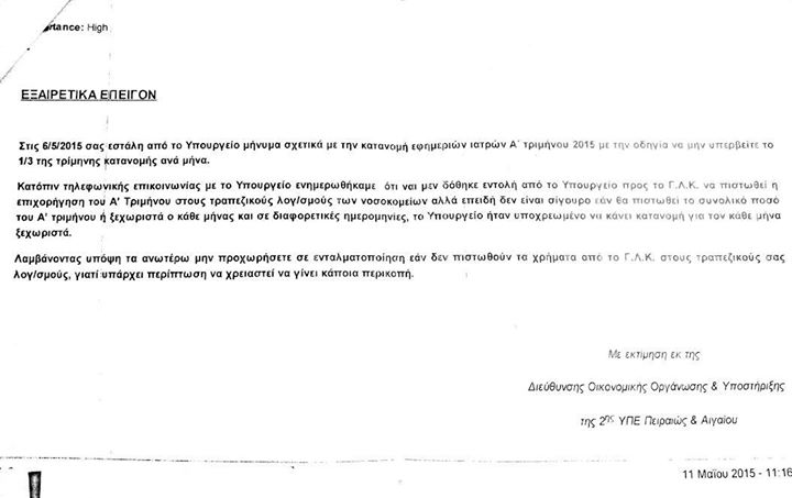 έγγραφο 2ης ΥΠΕ για να σταματήσει η διαδικασία ενταλματοποίησης των εφημεριών. Ειδικευόμενοι eidikeuomenoi eidikeyomenoi