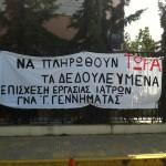 """Επίσχεση στο Γεννηματάς: """"το νοσοκομείο δε δύναται να δέχεται περιστατικά"""""""