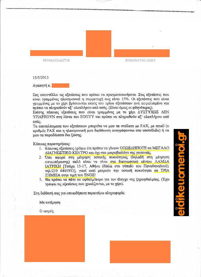 εξετάσεις σε μεγάλο κέντρο λάμδα ειδικευόμενοι eidikeyomenoi eidikeuomenoi