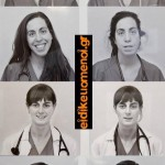 Φωτογραφία πριν και μετά από μια βάρδια