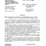 """""""Ανασφάλιστοι"""" ασκούμενοι Δ.Ε. – χωρίς εγγραφές το Γ' εξάμηνο στα ΔΙΕΚ"""