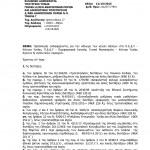Προκήρυξη Αγροτικών ως τις 29/10/2015