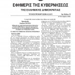 Το δημοσιευμένο ΦΕΚ και οι οδηγίες για την προκήρυξη για ΤΕ και ΔΕ