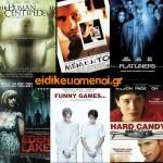 Μερικές καλές ταινίες ανά Ειδικότητα