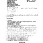 Αίτηση για εξειδίκευση σε ΜΕΘ και ΜΕΝ μέχρι της 3/12/15