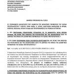 Επιχορήγηση μέχρι 10,000 ευρώ μέσω ΕΣΠΑ για 3700 δικαιούχους