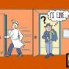 Πως να μπερδέψεις τους ασθενείς [βίντεο]