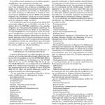 ΦΕΚ 314 Β'/2016 για την απόκτηση Ειδικότητας