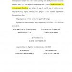 Απόφαση 7412/2015 του Ελεγκτικού Συνεδρίου για τις μισθολογικές μειώσεις των Ιατρών