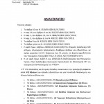 Προκήρυξη 47 θέσεων επικουρικού προσωπικού στην 5η ΥΠΕ