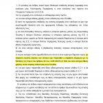 Εγγραφή στη λίστα Επικουρικών χωρίς παραίτηση από την Ειδικότητα