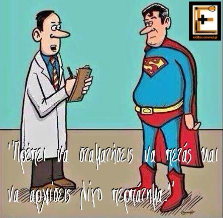 Σούπερμαν στον γιατρό με κοιλιά. Πρέπει να σταματήσεις να πετάς και να αρχίσεις το περπάτημα