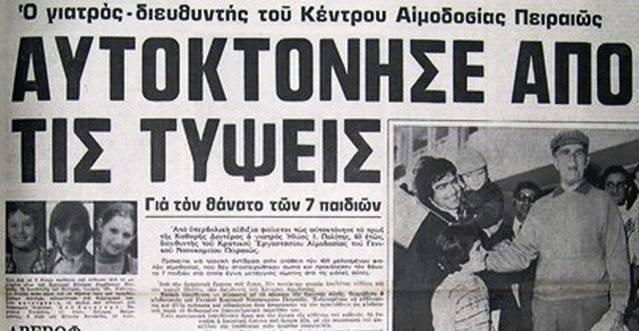 Απόκομμα εφημερίδας: αυτοκτόνησε από τις τύψεις