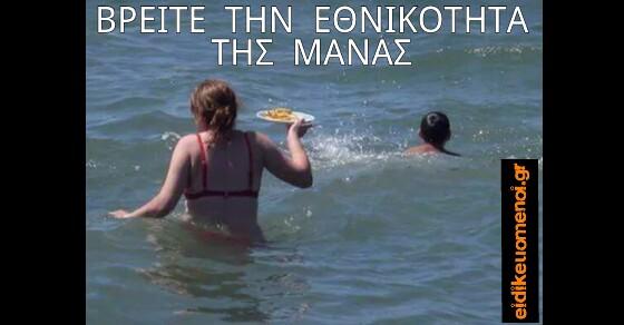 Μητέρα που κυνηγάει το παιδί της για να το ταΐσει μέσα στη θάλασσα. Λεζάντα: βρείτε την εθνικότητα της μάνας.