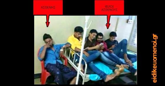Ο ασθενής ειναι στην καρέκλα και ολοι οι φιλοι του οι επισκεπτες εχουν πιασει το κρεββάτι. Ειδικευόμενοι.