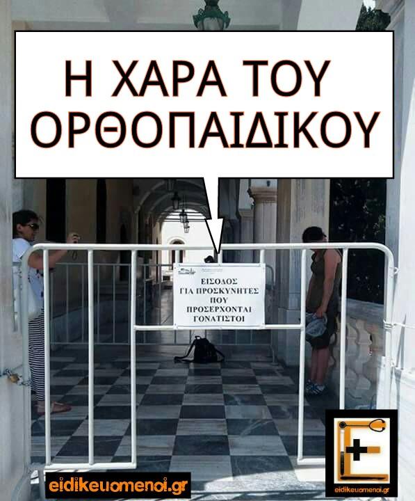 Είσοδος για προσκυνητές που έρχονται γονατιστοί