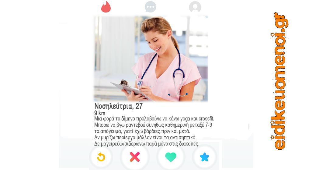 Προφίλ tinder Νοσηλεύτριας Νοσοκόμας