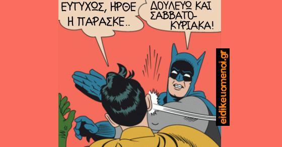 Ο Μπάτμαν χαστουκίζει τον Ρόμπιν (κόμιξ κόμικς καρτούν). Ευτυχώς έφτασε η Παρασκευή. -Δουλεύω και τα Σαββατοκύριακα! Ειδικευόμενοι. Batman Robin