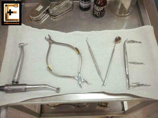 Αγάπη Love με εργαλεία χειρουργείου