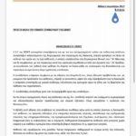 Απόλυση Ειδικευόμενου για άρνηση ασυνόδευτης διακομιδής με το ΕΚΑΒ