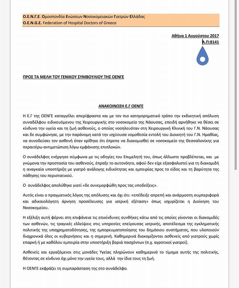 Απόλυση Ειδικευόμενου Χειρουργού από το νοσοκομείο Νάουσας από τον διοικητή της Ημαθίας για άρνηση συνοδείας σε διακομιδή ασθενούς χωρίς την παρουσία Ειδικευμένου αντίστοιχης ειδικότητας