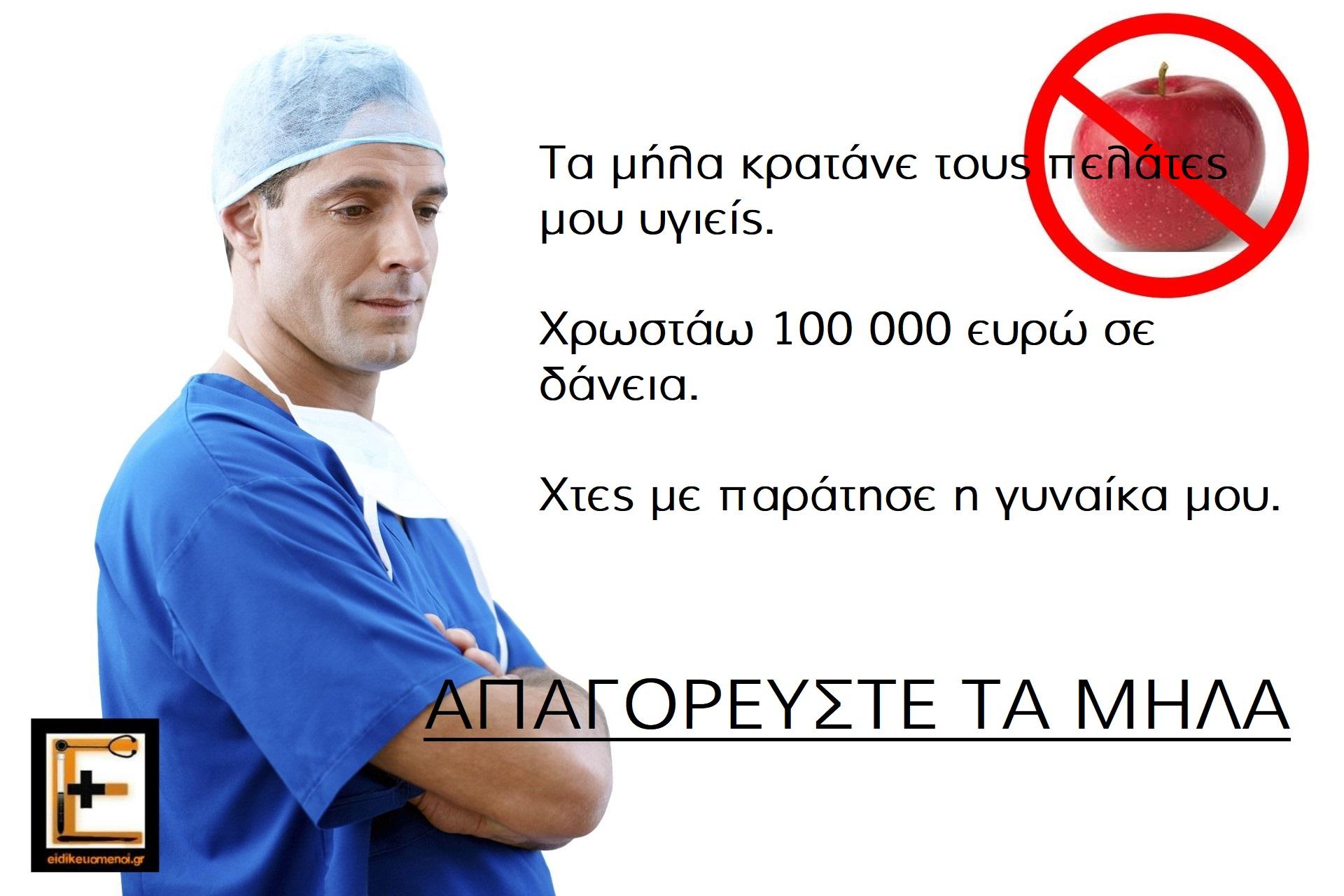 Τα μήλα κρατάνει τους πελάτες μου υγιείς. Χρωστάω 100 000 ευρώ σε δάνεια. Χτες με παράτησε η γυναίκα μου. Απαγορεύστε τα μήλα