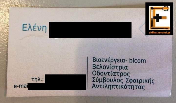 Κάρτα επαγγελματική: Ελένη.. βιοενέργεια, bicom, βελονίστρια, οδοντίατρος, σύμβουλος σφαιρικής αντιληπτικότητας