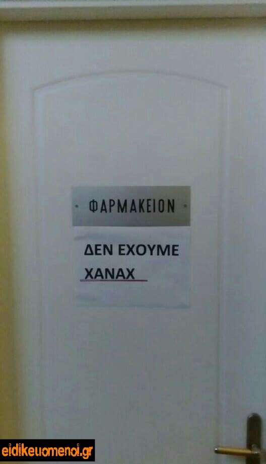 Πόρτα φαρμακείου με ταμπέλα Δεν Έχουμε XANAX