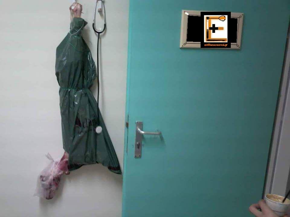 Φακελάκι σε ιατρείο - νοσοκομείο της Κρήτης. Αρνί μέσα σε σακούλα, να κρέμεται δίπλα σε στηθοσκόπιο, από την κρεμάστρα για τις ιατρικές μπλούζες