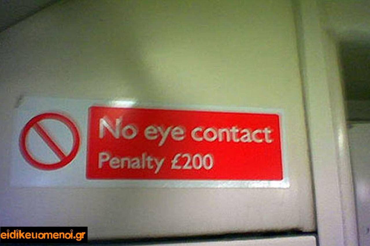 πινακίδα No eye contact. Penalty 200 λίρες