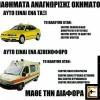 Διαφορές ΕΚΑΒ-Ταξί