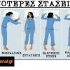 Στάσεις ύπνου