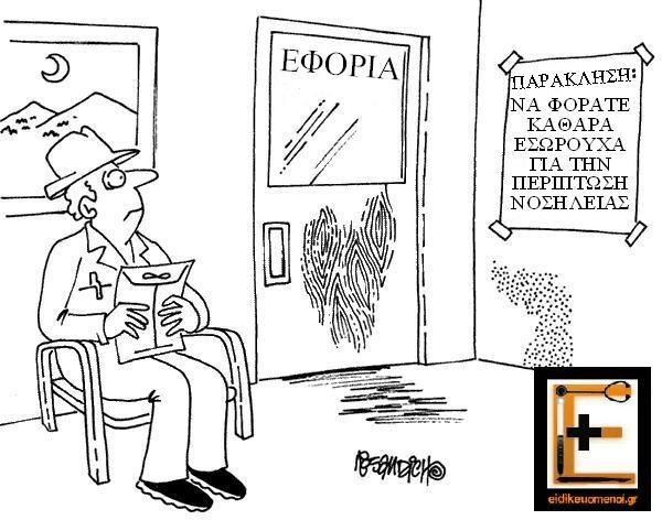 irs doctor eforia epidoma vivliothikis eidikeuomenoi eidikeuomenoi.gr