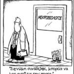 Μικρο-βιολόγοι