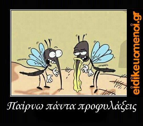 """Κουνούπι με προφυλακτικό στην προβοσκίδα του """"παίρνω πάντα προφυλάξεις"""""""