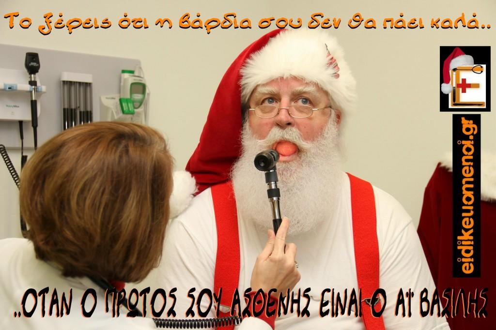 hard shift santa first patient protos asthenis ai vasilis dyskoli vardia eidikeuomenoi eidikeumenoi.gr