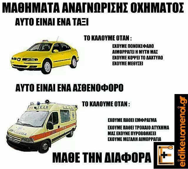diafores taxi ekav