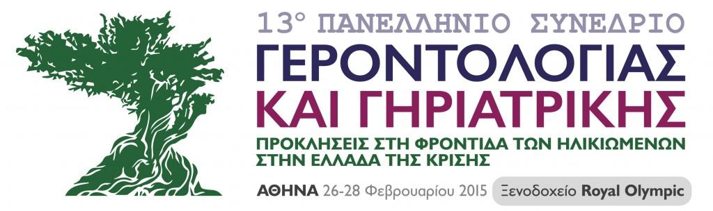 synedria eidikeuomenoi iatroi agrotikoi συνεδρια ειδικευόμενοι ιατροί αγροτικοί 13ο Πανελλήνιο Συνέδριο Γεροντολογίας & Γηριατρικής