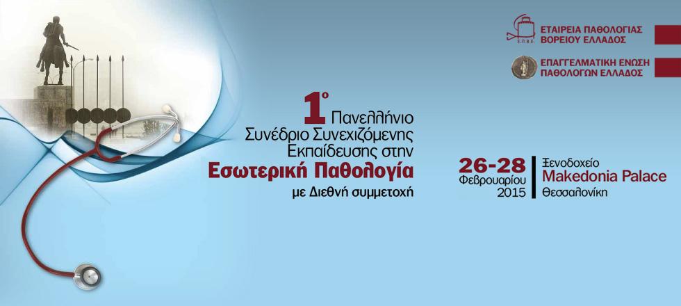 synedria eidikeuomenoi iatroi agrotikoi συνεδρια ειδικευόμενοι ιατροί αγροτικοί 1o synehozimeno pathologias