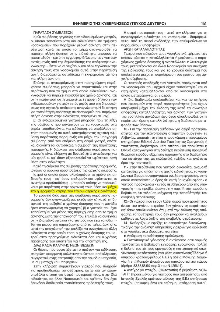 διακοπή παρατασης ειδικευομενων ειδικευμενων εξετασει ιατεων γιατρων diakopi paratasis eidikeuomenon eidikon