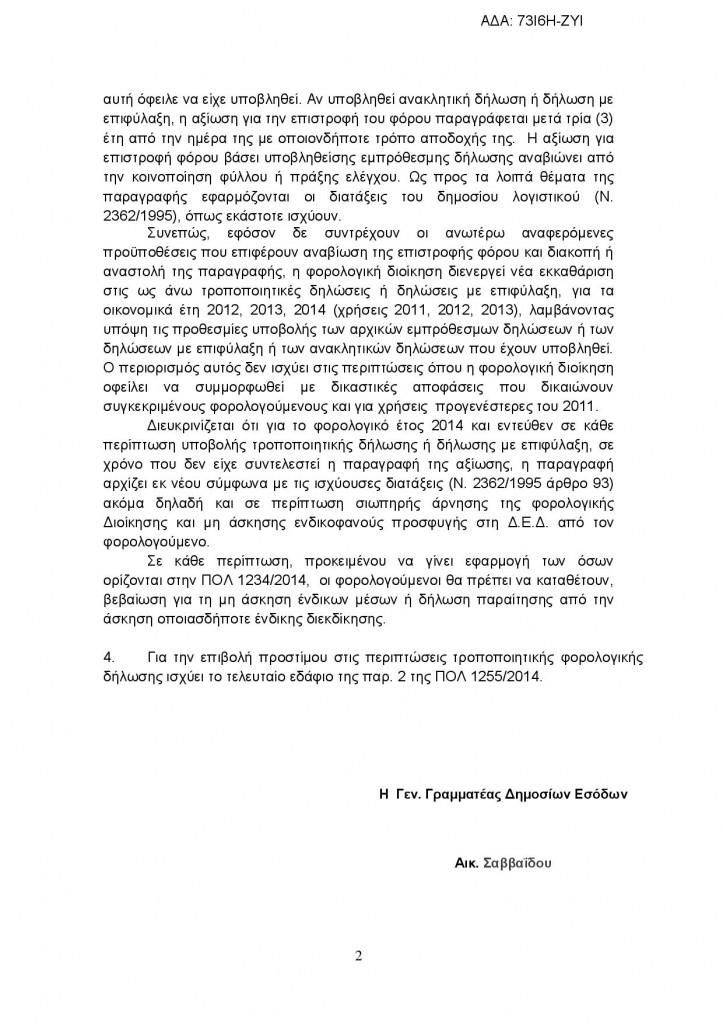 dieukrinisi ypourgeiou oikonomikon gia to epidoma vivliothikis eidikeuomenoi agrotikoi iatroi διευκρινήσεις υπουργείο οικονομικών επίδομα βιβλιοθήκης ειδικευόμενοι ιατροί αγροτικοί εξειδικευόμενοι