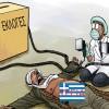 Η Υγεία εν αναμονή των εκλογών