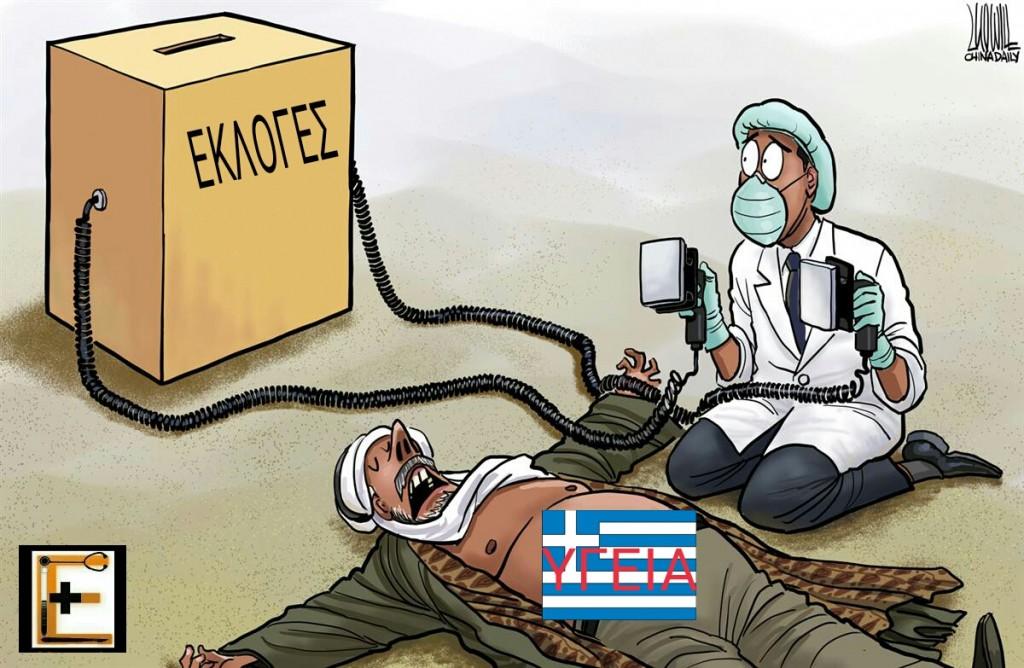 εκλογές υγεία ειδικευομενοι ιατροι αγροτικοι ekloges ygeia eidikeuomenoi iatroi agrotikoi
