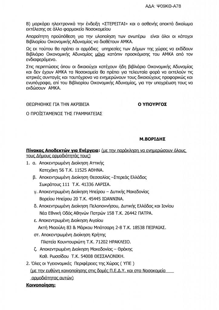 ηλεκτρονικη συνταγοφραφηση βιβλιαριο αποριας ειδικευομενοι αγροτικοι εξειδικευομενοι ιατροι γιατροι syntagografisi ilektroniki aporias eidikeuomenoi agrotikoi ekseidikeuomenoi iatroi giatroi